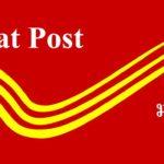 Gujarat Postal Circle Jobs
